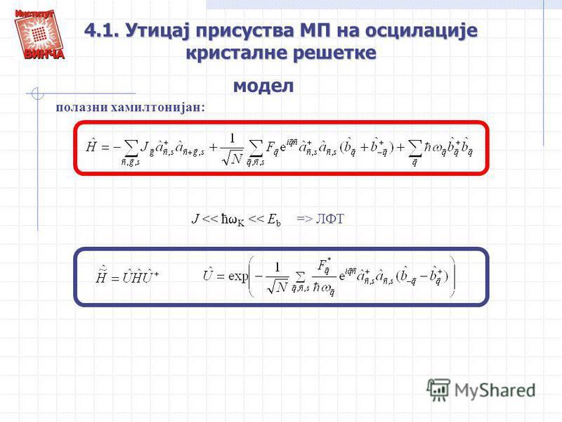 4.1. Утицај присуства МП на осцилације кристалне решетке полазни хамилтонијан: J << ћ K << E b => ЛФТ модел