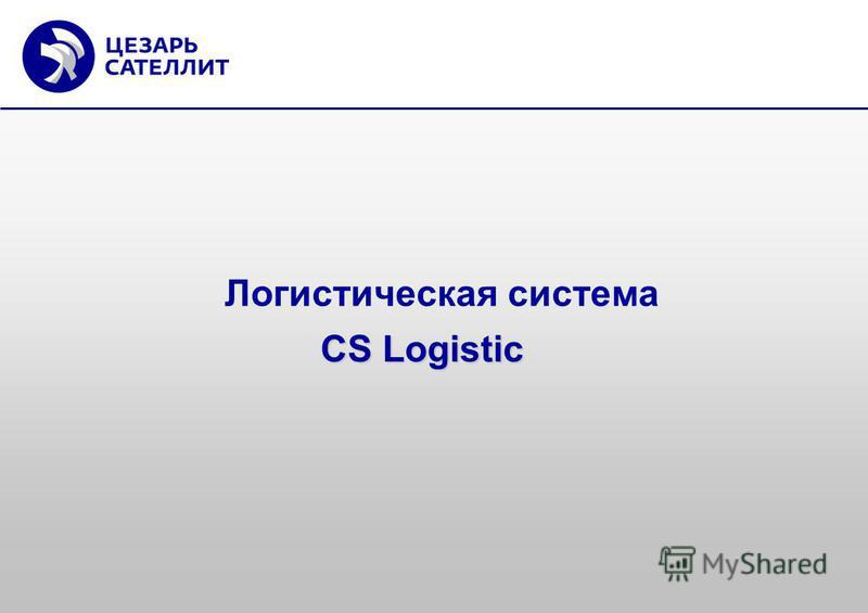 Логистическая система CS Logistic