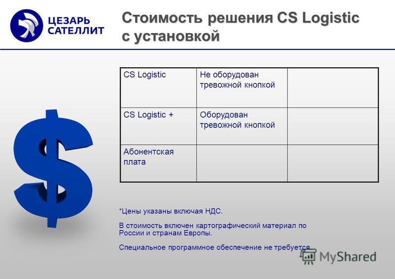 Стоимость решения CS Logistic с установкой *Цены указаны включая НДС. В стоимость включен картографический материал по России и странам Европы. Специальное программное обеспечение не требуется. CS Logistic Не оборудован тревожной кнопкой CS Logistic