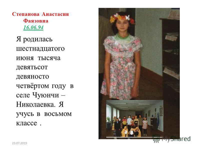 Андреева Марианна Андреевна 14.05.94. 23.07.2015 Привет! Меня зовут Марианна. Мне 14 лет. Учусь я в 8 классе. В свободное время люблю слушать музыку.