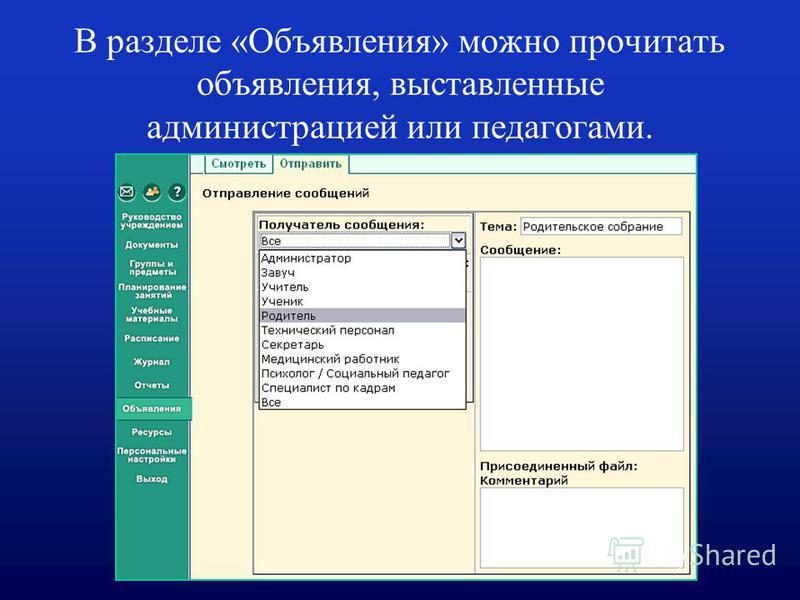 В разделе «Объявления» можно прочитать объявления, выставленные администрацией или педагогами.