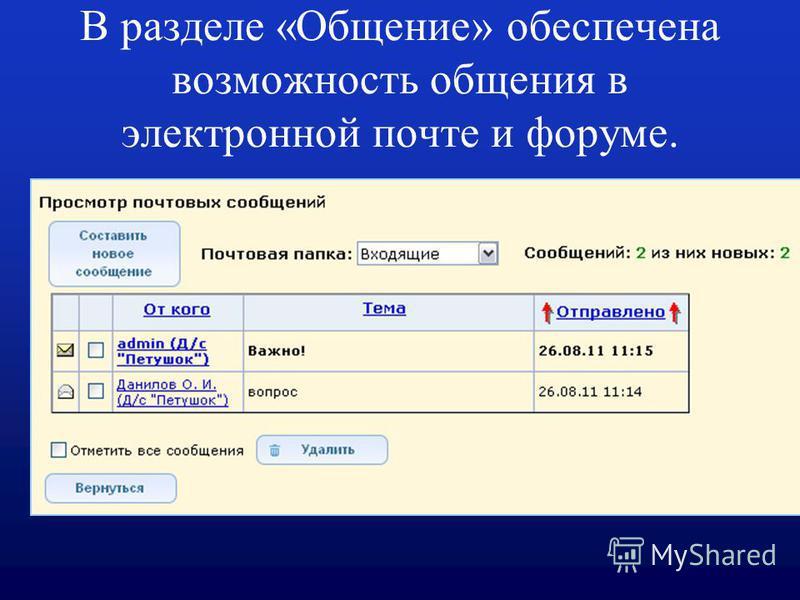 В разделе «Общение» обеспечена возможность общения в электронной почте и форуме.