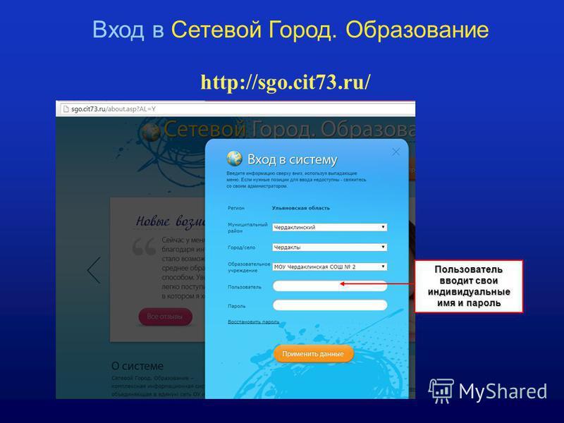 Пользователь вводит свои индивидуальные имя и пароль http://sgo.cit73.ru/