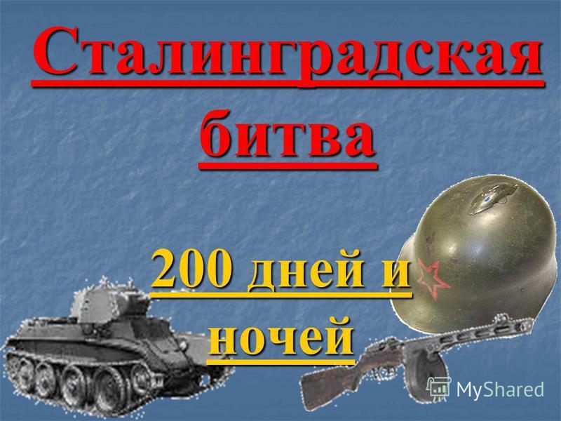 Сталинградская битва 200 дней и ночей
