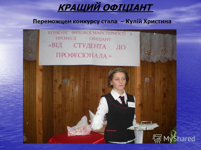 КРАЩИЙ ОФІЦІАНТ Переможцем конкурсу стала – Кулій Христина