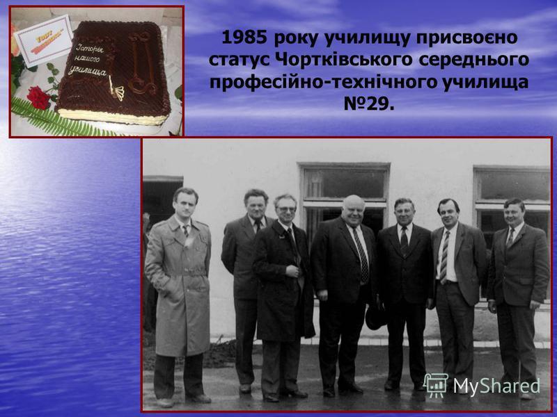 1985 року училищу присвоєно статус Чортківського середнього професійно-технічного училища 29.