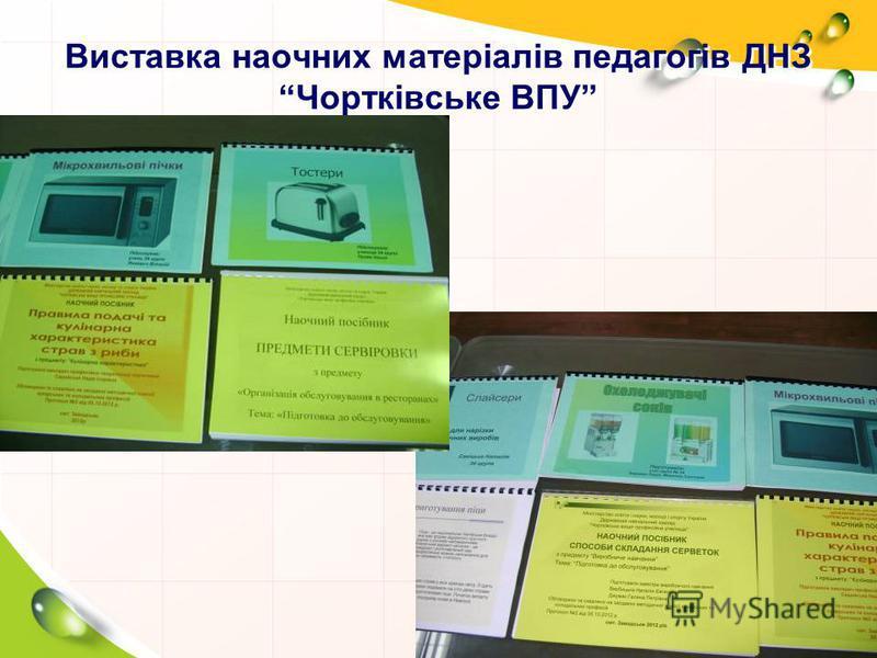 Виставка наочних матеріалів педагогів ДНЗ Чортківське ВПУ