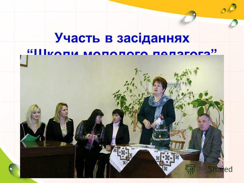 Участь в засіданнях Школи молодого педагога