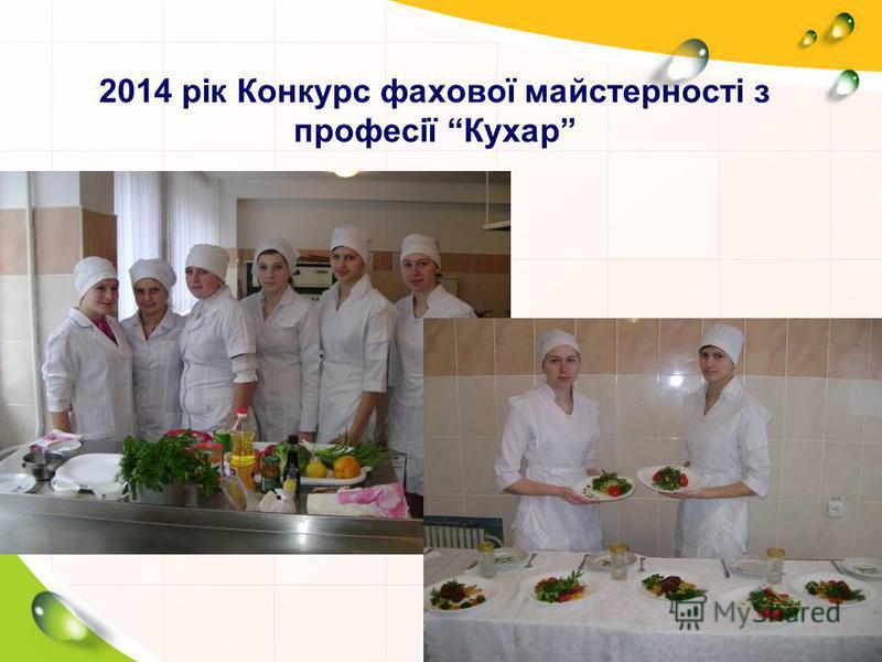 2014 рік Конкурс фахової майстерності з професії Кухар