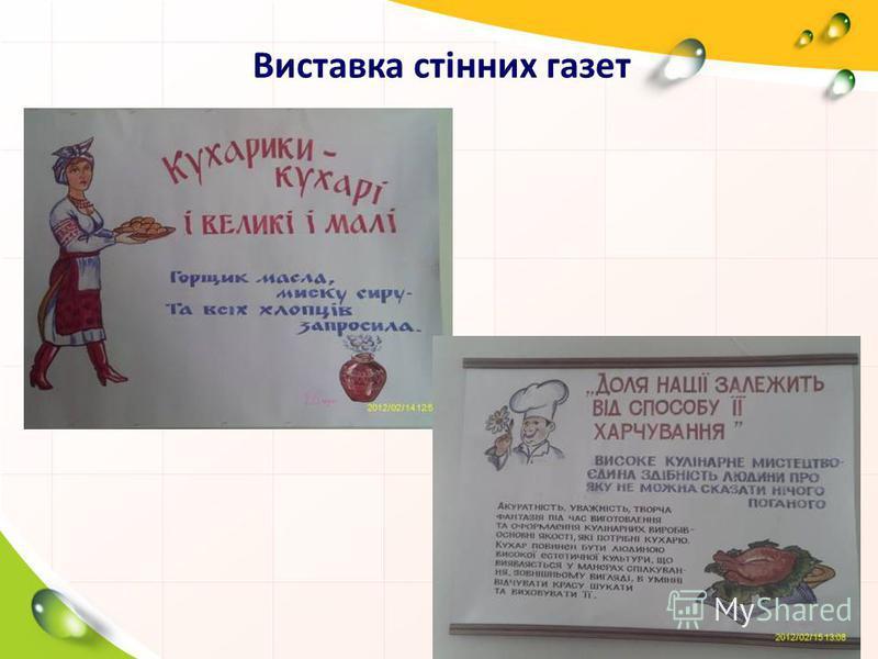 Стінні газети Виставка стінних газет