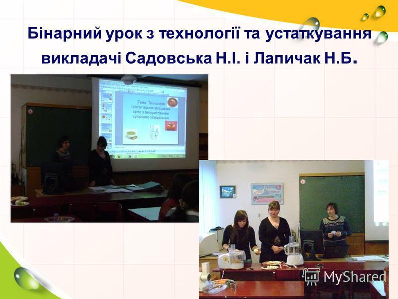 Бінарний урок з технології та устаткування викладачі Садовська Н.І. і Лапичак Н.Б.