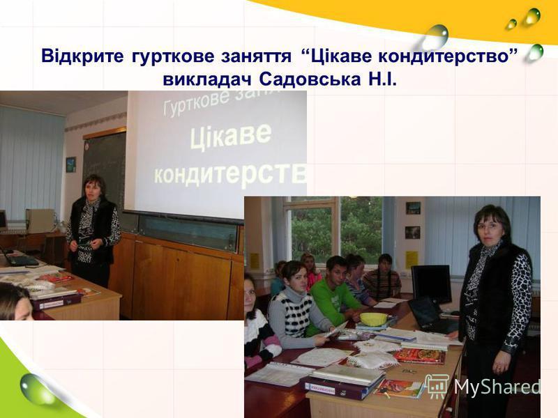 Відкрите гурткове заняття Цікаве кондитерство викладач Садовська Н.І.