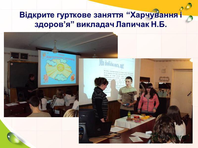 Відкрите гурткове заняття Харчування і здоровя викладач Лапичак Н.Б.
