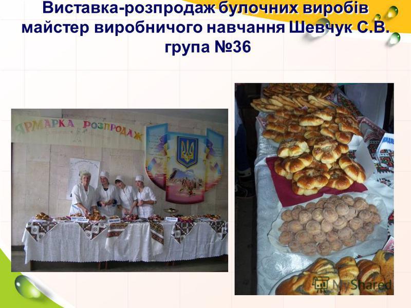Виставка-розпродаж булочних виробів майстер виробничого навчання Шевчук С.В. група 36