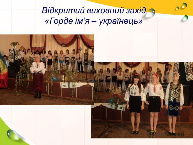 Відкритий виховний захід «Горде імя – українець»