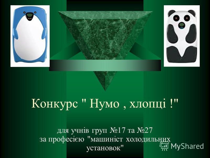 Конкурс  Нумо, хлопці ! для учнів груп 17 та 27 за професією машиніст холодильних установок