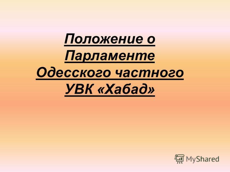 Положение о Парламенте Одесского частного УВК «Хабад»