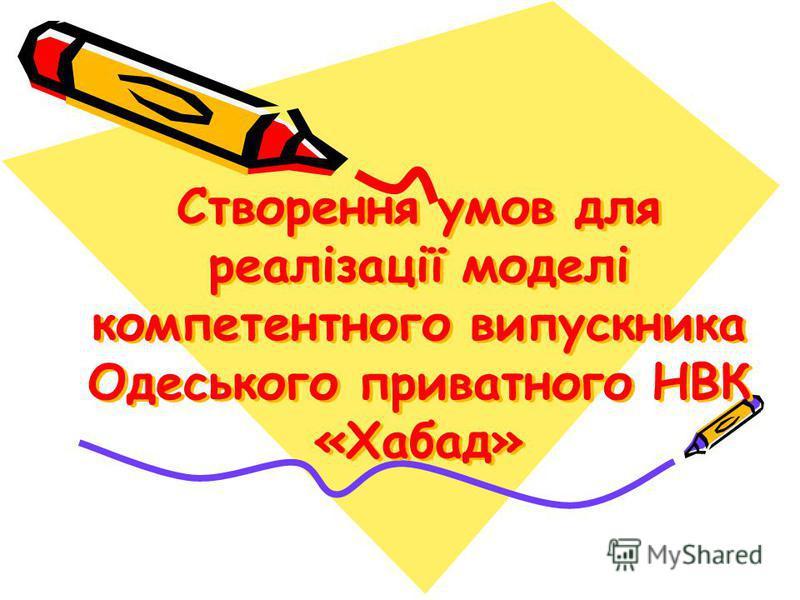 Створення умов для реалізації моделі компетентного випускника Одеського приватного НВК «Хабад»