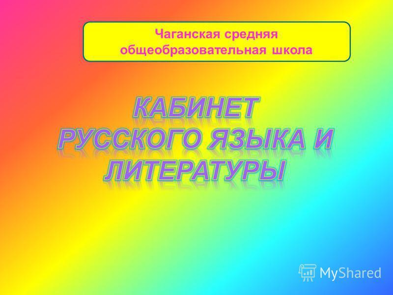Чаганская средняя общеобразовательная школа