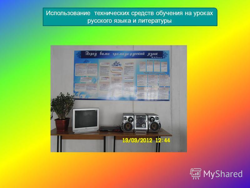 Использование технических средств обучения на уроках русского языка и литературы