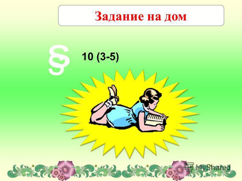 Задание на дом 10 (3-5)
