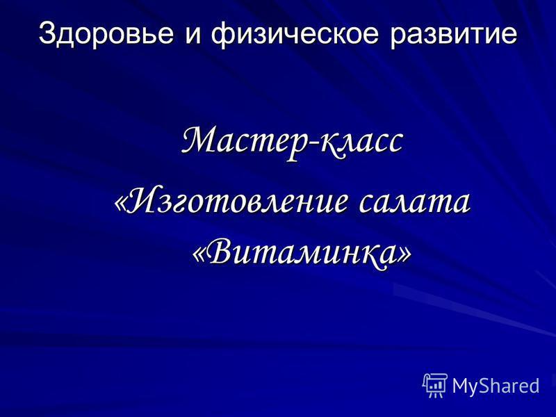 Здоровье и физическое развитие Мастер-класс «Изготовление салата «Витаминка»