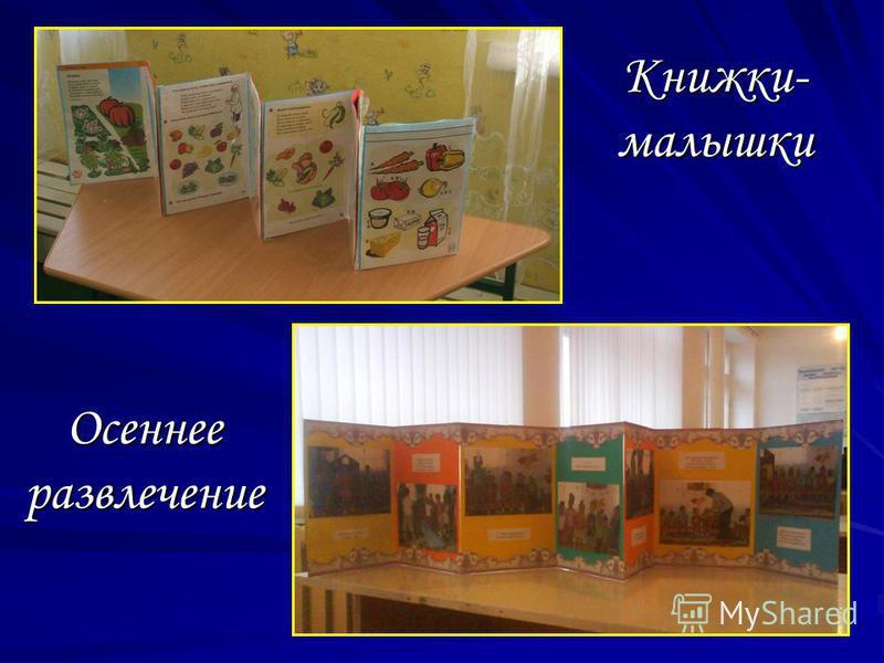 Книжки- малышки Осеннее развлечение