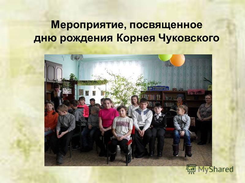 Мероприятие, посвященное дню рождения Корнея Чуковского
