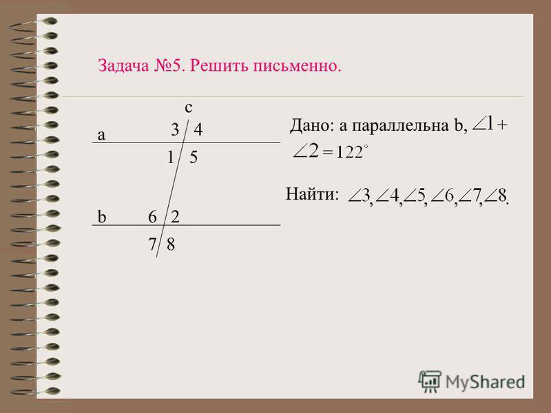 a b c 34 15 62 78 Задача 5. Решить письменно. Дано: а параллельна b,+ = Найти:,,,,,.