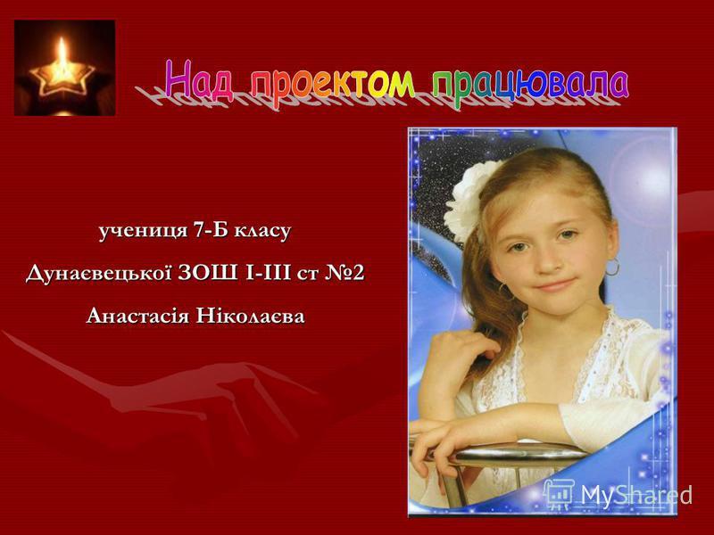 учениця 7-Б класу Дунаєвецької ЗОШ І-ІІІ ст 2 Анастасія Ніколаєва