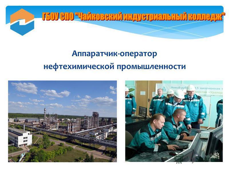 Аппаратчик-оператор нефтехимической промышленности