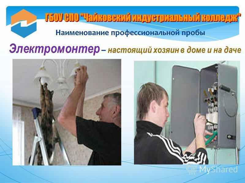 Наименование профессиональной пробы Электромонтер – настоящий хозяин в доме и на даче