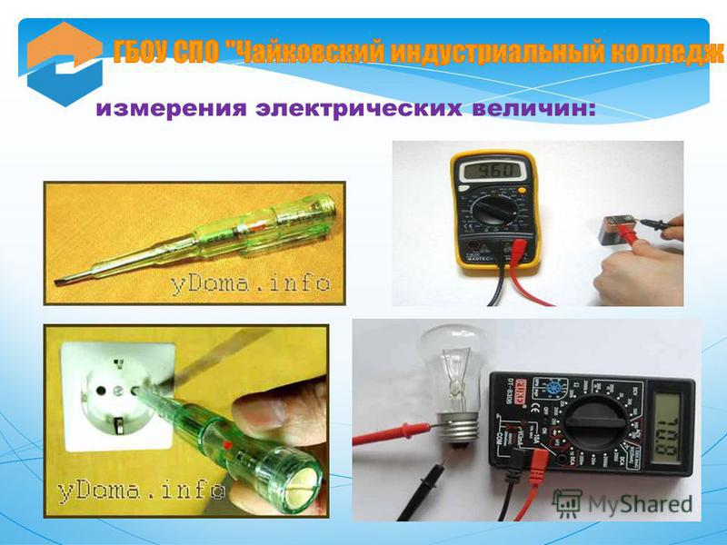 измерения электрических величин:
