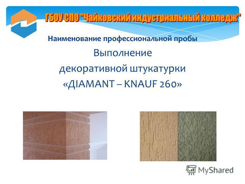 Наименование профессиональной пробы Выполнение декоративной штукатурки «ДIAMANT – KNAUF 260»