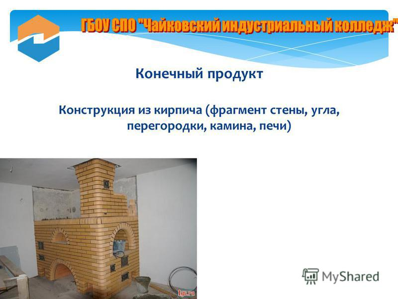 Конечный продукт Конструкция из кирпича (фрагмент стены, угла, перегородки, камина, печи)