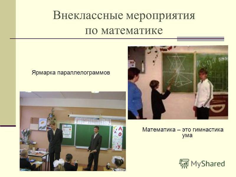 Внеклассные мероприятия по математике Ярмарка параллелограммов Математика – это гимнастика ума