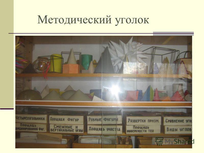 Методический уголок