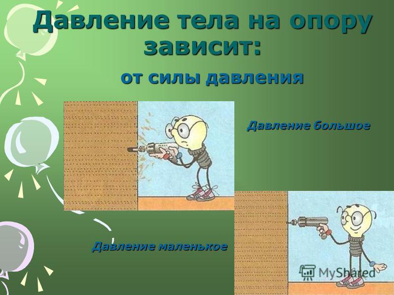 Давление тела на опору зависит: от силы давления Давление маленькое Давление большое