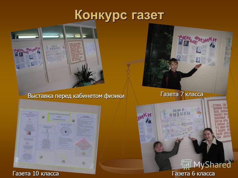 Конкурс газет Газета 7 класса Газета 6 класса Выставка перед кабинетом физики Газета 10 класса