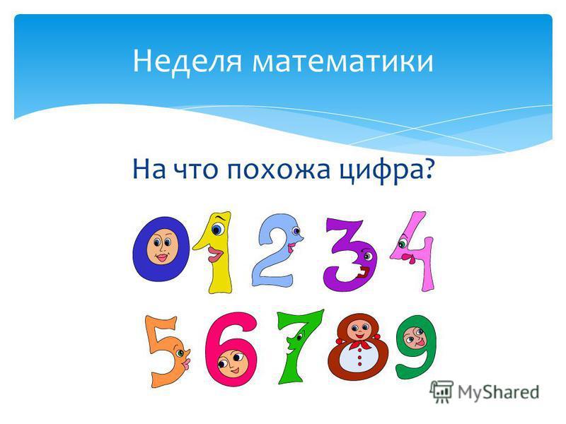 На что похожа цифра? Неделя математики