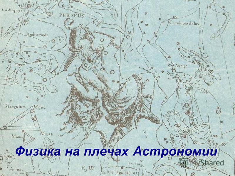1 Физика на плечах Астрономии