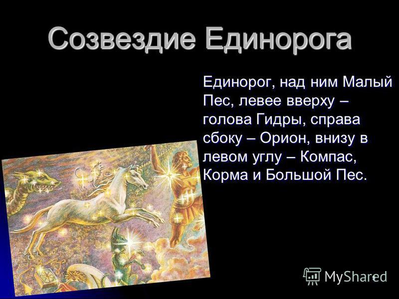 9 Созвездие Единорога Единорог, над ним Малый Пес, левее вверху – голова Гидры, справа сбоку – Орион, внизу в левом углу – Компас, Корма и Большой Пес.