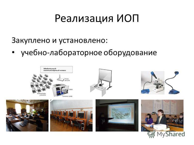 Реализация ИОП Закуплено и установлено: учебно-лабораторное оборудование