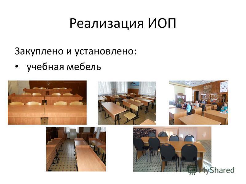 Реализация ИОП Закуплено и установлено: учебная мебель
