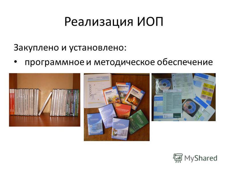 Реализация ИОП Закуплено и установлено: программное и методическое обеспечение