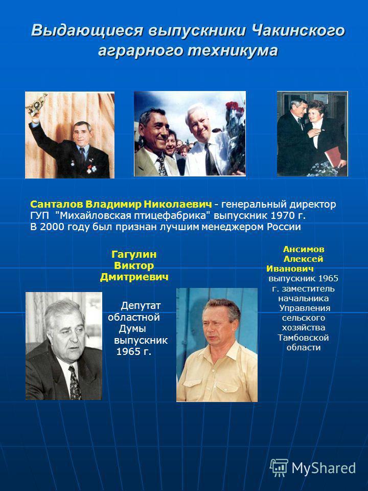 Выдающиеся выпускники Чакинского аграрного техникума Санталов Владимир Николаевич - генеральный директор ГУП