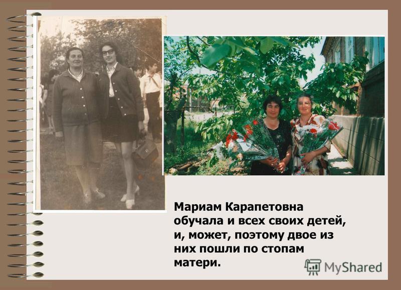 Мариам Карапетовна обучала и всех своих детей, и, может, поэтому двое из них пошли по стопам матери.
