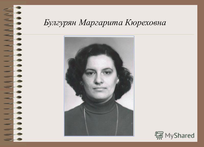 Булгурян Маргарита Кюреховна