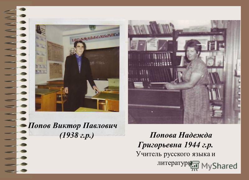 Попов Виктор Павлович (1938 г.р.) Попова Надежда Григорьевна 1944 г.р. Учитель русского языка и литературы.