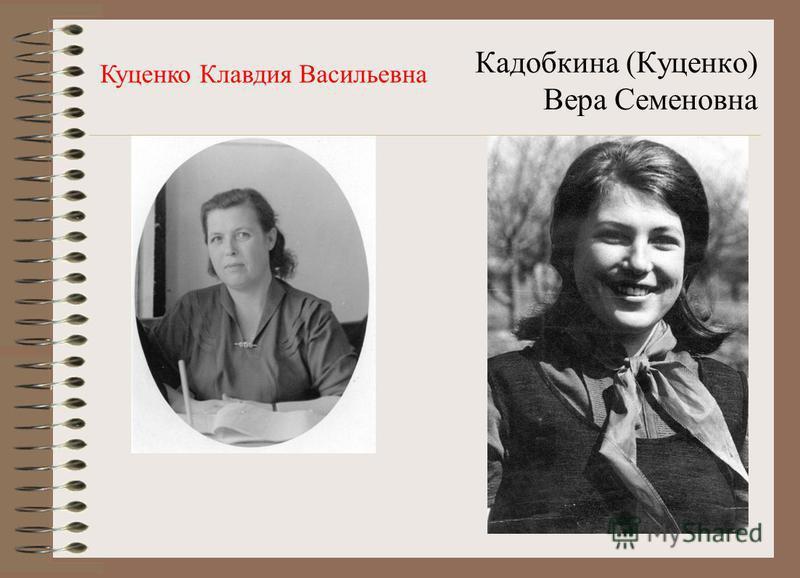 Кадобкина (Куценко) Вера Семеновна Куценко Клавдия Васильевна